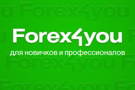 У какого брокера открыть счёт на Форексе? - Forex4you_Logo